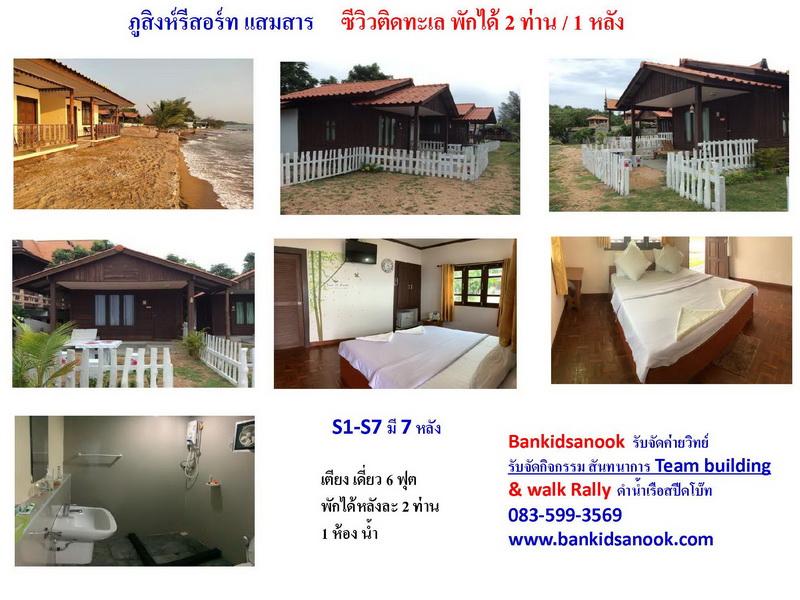 Phusing Resort Samaesarn, Sattahip, Chonburi - ภูสิงห์รีสอร์ท แสมสาร, สัตหีบ, จ. ชลบุรี